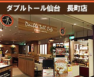 ダブルトールカフェ仙台 長町店