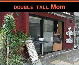 ダブルトール マム浜松町店(ケーキファクトリー)