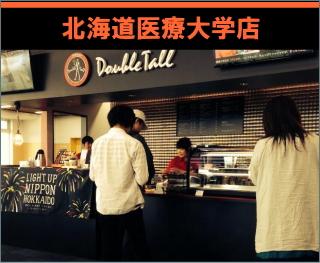 ダブルトールカフェ 北海道医療大学店